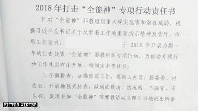 Documento del Partido Comunista que detalla la campaña contra La Iglesia de Dios Todopoderoso en Shanxi