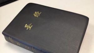 Biblia en chino