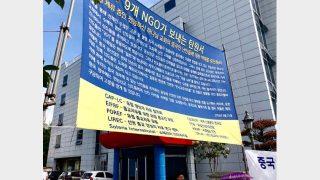 Continúan en Corea las manifestaciones falsas contra los refugiados de la Iglesia de Dios Todopoderoso, piratas informáticos intentan detener a Bitter Winter