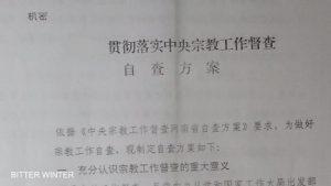 Documento adoptado en una ciudad de la provincial de Henán