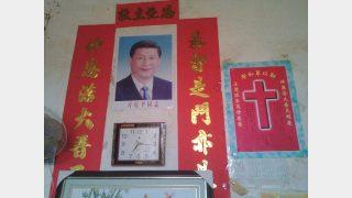 Un retrato de Xi Jinping colocado en el hogar de un cristiano