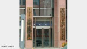 Base de educación antirreligiosa situada en Mongolia Interior