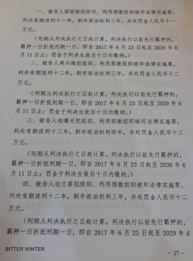 Extracto del veredicto del Tribunal Popular Intermedio de Zaozhuang