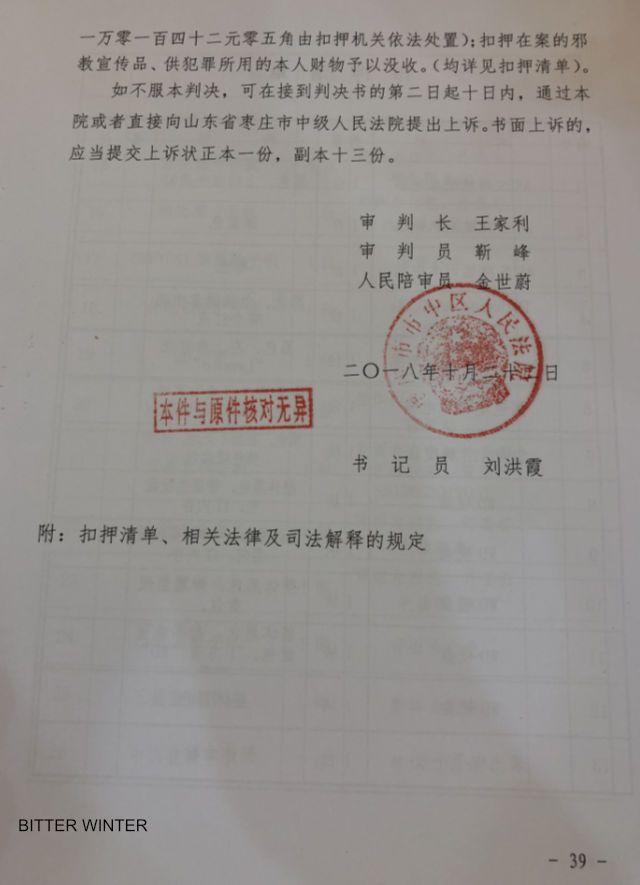 Extracto del veredicto del Tribunal Popular Intermedio de Zaozhuang.