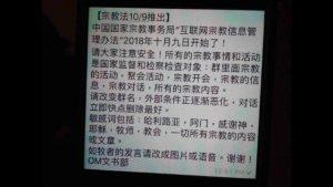 Mensaje procedente de un grupo de WeChat