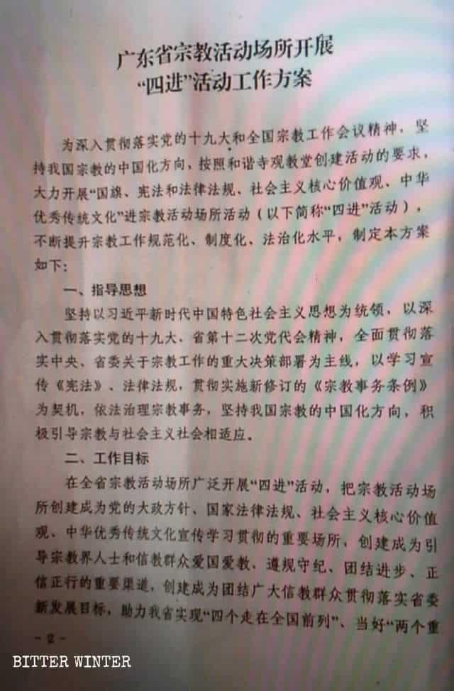 Documento emitido por la provincia de Guangdong