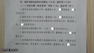 Documento interno emitido en una subregión de la provincia de Jiangxi
