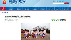 El sitio web chino anti-xie jiao