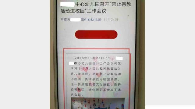 Notificación que prohíbe el ingreso de actividades religiosas en los establecimiento educativos