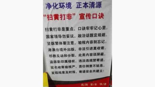 Cartel que promueve la eliminación de pornografía y de publicaciones ilegales