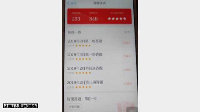 Página de la aplicación Xuexi Qiangguo
