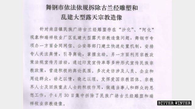Un informe gubernamental relacionado con la remoción de la escultura del Corán en la ciudad de Wugang.