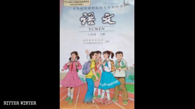 libro de texto chino