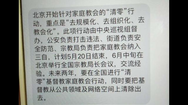 notificación sobre la operación contra iglesias domésticas llevada a cabo en Pekín
