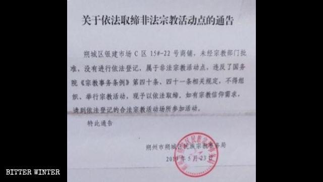 """Notificación sobre la clausura del lugar de reunión perteneciente a la iglesia """"Casa de la Calidez""""."""