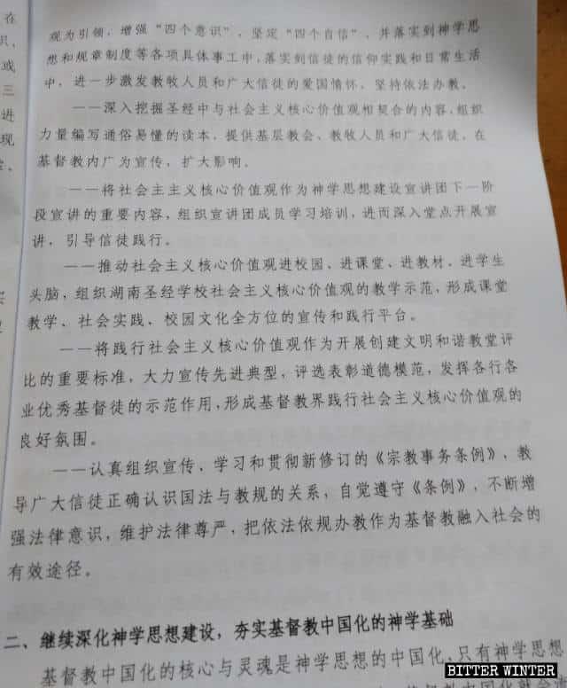 """Un extracto de la Descripción del plan de trabajo de cinco años de Hunán para promover la """"sinificación"""" del cristianismo."""