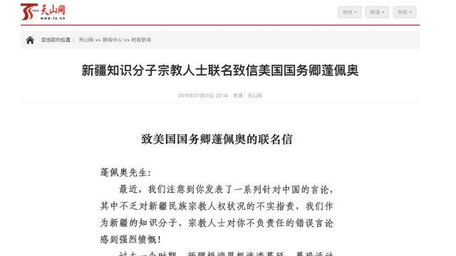 Carta de Uyghur y académicos kazajos a Mike Pompeo