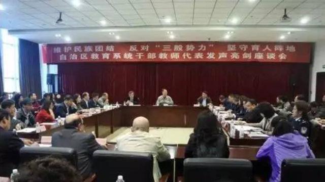 """El Departamento de Educación de Sinkiang convocó una conferencia para que los trabajadores de la educación juren lealtad, luchando contra las """"tres fuerzas"""" y eliminando a las """"personas hipócritas""""."""