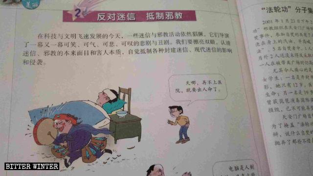 """En el libro de texto de escuelas primarias titulado """"Moralidad y Sociedad"""" se ha sido incluido contenido relacionado con """"oponer resistencia contra los xie jiao""""."""