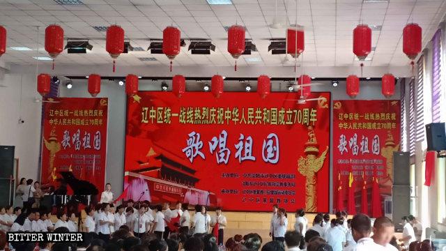 El interior de una iglesia de las Tres Autonomías en el distrito de Liaozhong durante las celebraciones del LXX aniversario de la RPC se asemejaba a un auditorio gubernamental.
