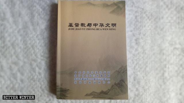 Portada de El cristianismo y la civilización china.