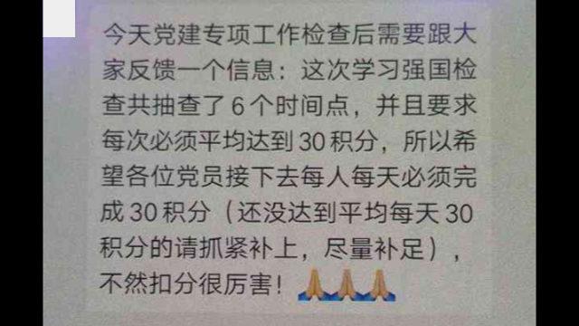 Se envió una notificación a un grupo de WeChat para miembros del Partido, exigiéndoles que acumulen 30 puntos por día en preparación para inspecciones, y a los que no cumplan con este objetivo se les deducirán puntos de su puntaje.