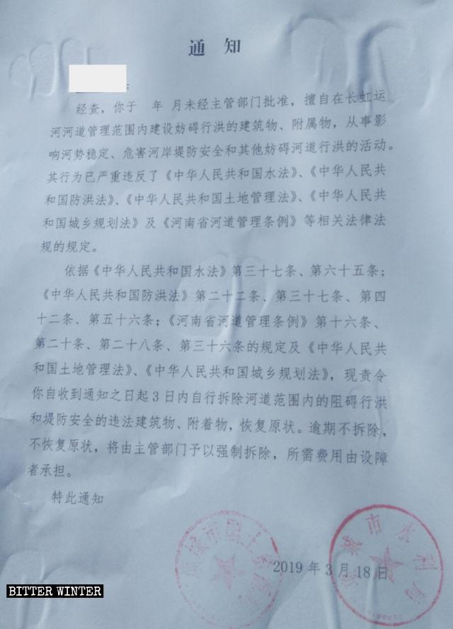 Aviso sobre demoliciones forzadas recibido por un aldeano.