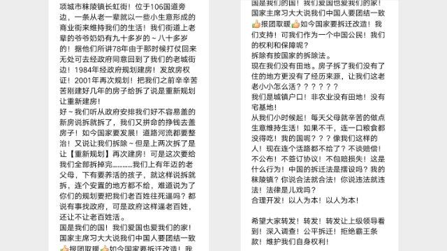 Capturas de pantalla de textos de WeChat relacionados con las protestas de los aldeanos.