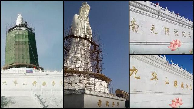 """La leyenda Namo Amitābhāya, que se hallaba escrita en la base de la estatua de Kwan Yin fue modificada y ahora dice: """"Chang'e vuela a la luna""""."""