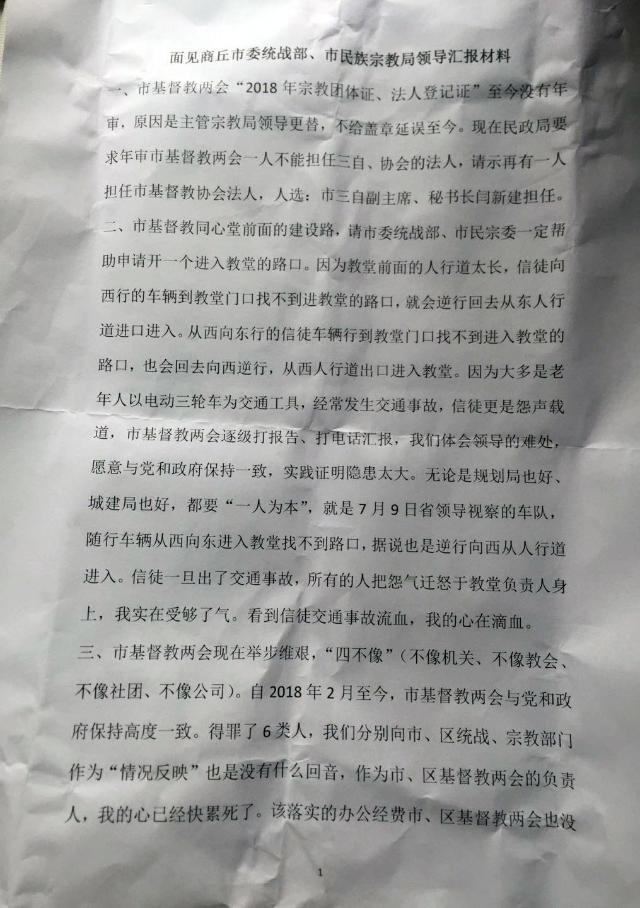 Nota de suicidio de Song Yongsheng tal y como fue publicada en el perfil de WeChat de RFA.