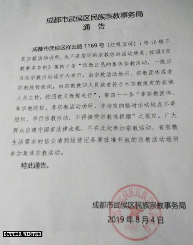 Aviso sobre la clausura del lugar de reunión perteneciente a la Iglesia Reformada Xishuipang emitido por la Agencia de Asuntos Étnicos y Religiosos del distrito de Wuhou de la ciudad de Chengdu.