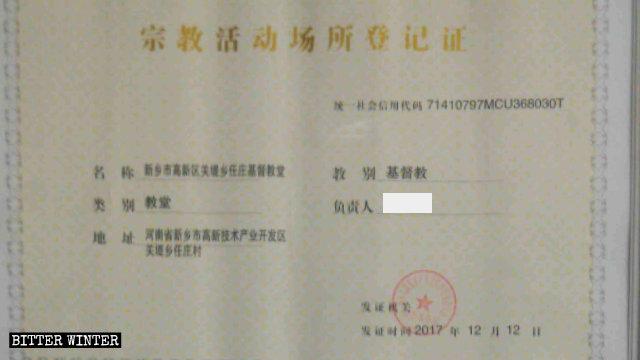 Certificado de registro de lugar religioso de una iglesia de las Tres Autonomías emplazada en la aldea de Renzhuang.
