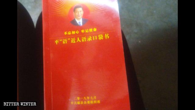 Cuadernillo de citas del idioma ping cercano al pueblo publicado por el Departamento de Organización del Comité del condado de Ci.