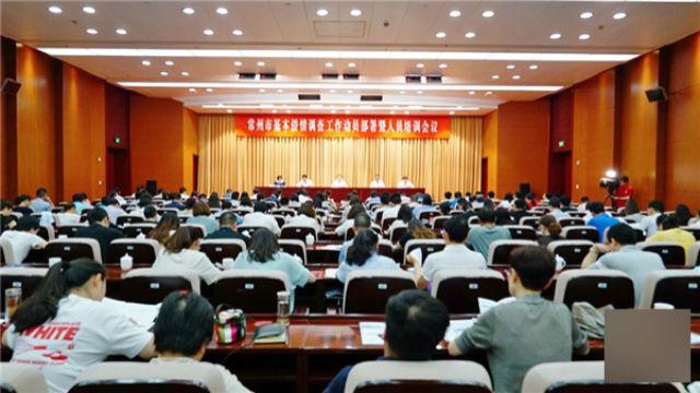 El municipio de Changzhou organizó una conferencia para movilizar las investigaciones sobre información básica de chinos que viven en el extranjero.