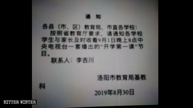 Notificación emitida por la Agencia de Educación de la ciudad de Luoyang, en la cual se exige que los estudiantes y sus padres vean el programa Primera clase del semestre.