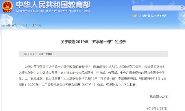 Notificación en el sitio web del Ministerio de Educación, en la cual se exige que los estudiantes de primaria y secundaria de todo el país vean el programa de televisión denominado Primera clase del semestre.