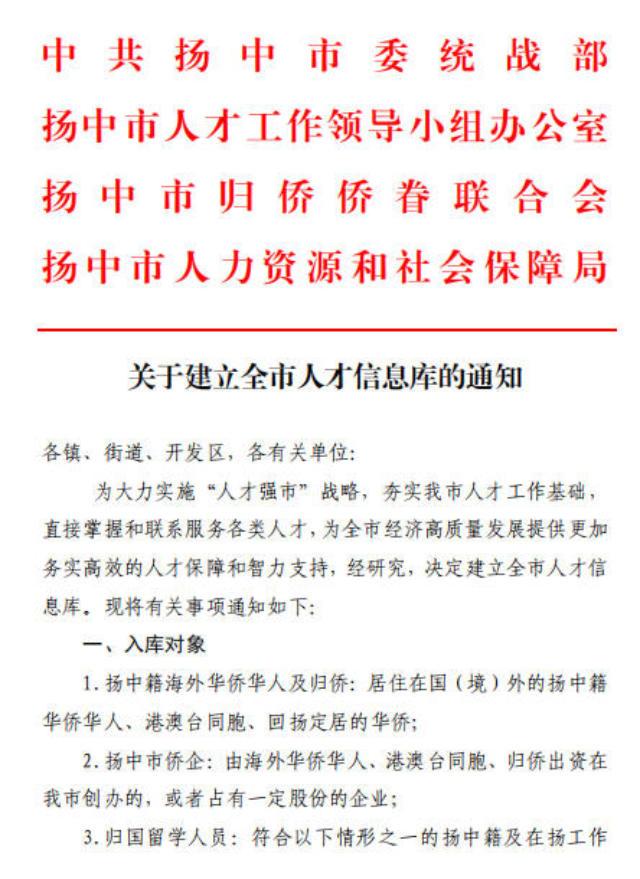 Notificación sobre el establecimiento de una base de datos de personas talentosas y chinos en el extranjero, publicada por el municipio de la ciudad de Yangzhong, en la provincia de Jiangsu. El trabajo comenzó en septiembre de 2019.