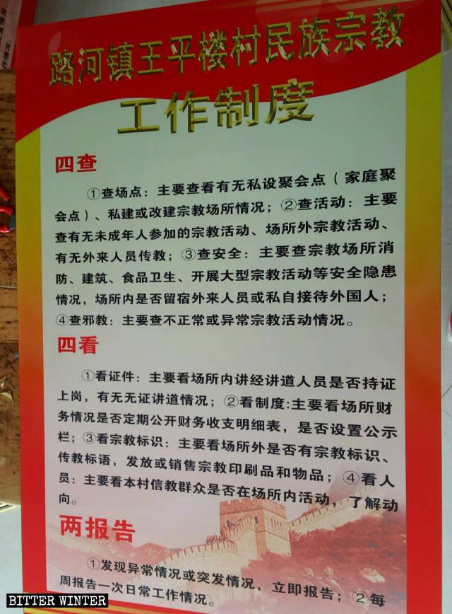 Reglamentos sobre el trabajo relacionado con asuntos étnicos y religiosos publicados en una aldea del poblado de Luhe bajo la jurisdicción del distrito de Suiyang, en la ciudad de Shangqiu.