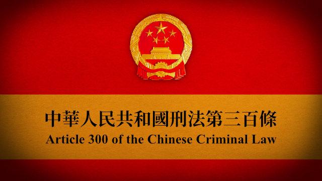 artículo 300 del Código Penal Chino