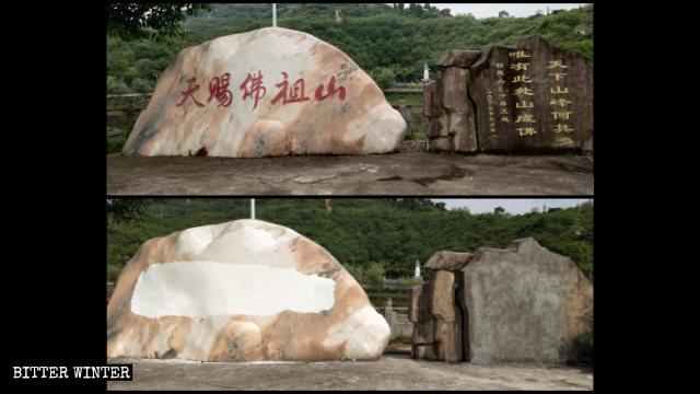 """En el mes de julio se cubrieron con pintura las palabras """"Montaña del Buda enviado por el cielo"""" que estaban grabadas en una piedra conmemorativa en el Templo de Dafo."""