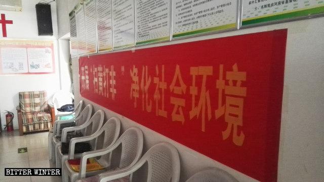 """En la Iglesia de Fengzhuang, emplazada en la ciudad de Zhengzhou, se exhibieron pancartas y paneles promocionando la campaña tendiente a """"erradicar la pornografía y las publicaciones ilegales""""."""
