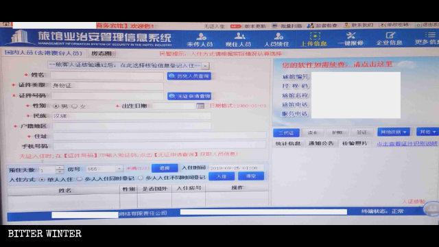 Captura de pantalla del Sistema de Gestión de Información de Seguridad para la industria hotelera.