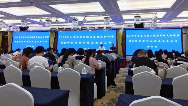 Empleados administrativos y de gestión de la información pertenecientes a instituciones de asuntos étnicos y religiosos de la provincia suroccidental de Yunnan participan en una capacitación sobre confidencialidad de documentos gubernamentales, organizada en la ciudad de Kunming.