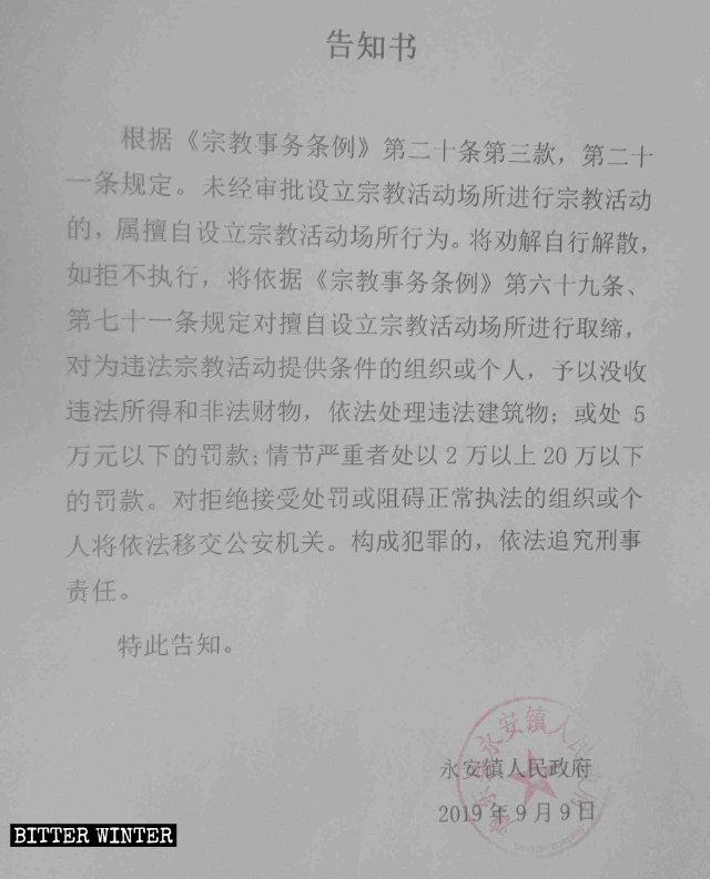 Notificación sobre la clausura de lugares de reunión emplazados en el poblado de Yong'an, en Jixi.