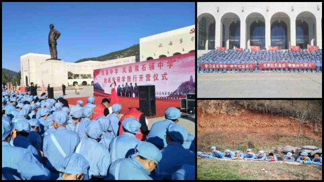 Captura de pantalla de un mensaje de WeChat con una imagen de estudiantes de secundaria del condado de Feng participando en un viaje de estudios rojo.