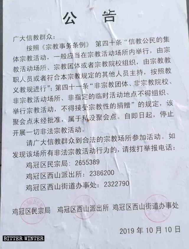 Notificación emitida por la Agencia de Asuntos Étnicos y Religiosos del distrito de Jiguan de la ciudad de Jixi, sobre la clausura del lugar de reunión perteneciente a la Iglesia doméstica de Guangming.