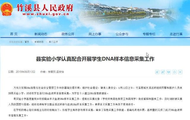 Boletín oficial procedente de China continental sobre la recolección de muestras de ADN de estudiantes de una escuela primaria emplazada en el condado de Zhuxi bajo la jurisdicción de la ciudad Shiyan, en la provincia de Hubei.
