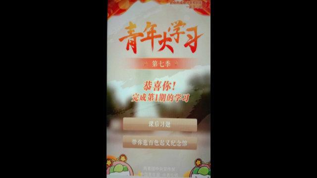 """Curso en línea titulado """"Los jóvenes estudian a Xi""""."""