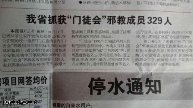 Informe de Xining Evening News sobre el arresto de miembros de la Asociación de Discípulos en la provincia de Qinghai.