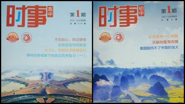 Las ediciones de Asuntos Actuales para estudiantes de secundaria y preparatoria.